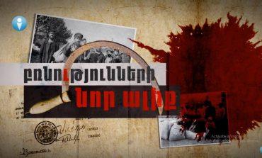 Բռնաճնշումները Խորհրդային Հայաստանում (անիմացիոն տեսանյութ)