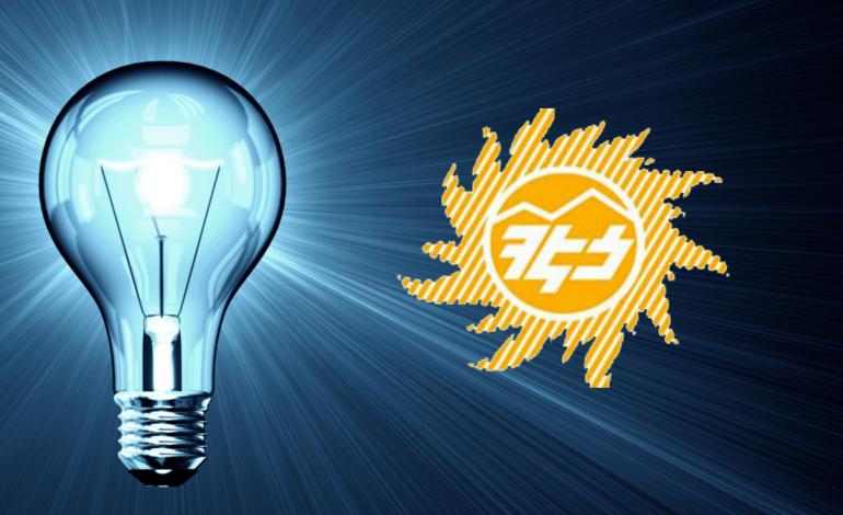 Հայաստանի էլեկտրական ցանցեր» ընկերությունը կարևոր հայտարարություն է տարածել  |