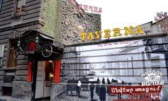 ՖՈՏՈ. Ճանաչեք հին Երևանը. «Քաղաք» պանդոկ