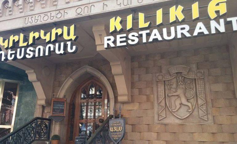 Զգացե՛ք հայկական հյուրընկալության ոգին ու դրան բնորոշ ջերմությունը «Այաս-Կիլիկիա» ռեստորանում
