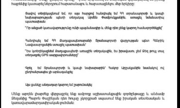 Նամակ Նիկոլ Փաշինյանին