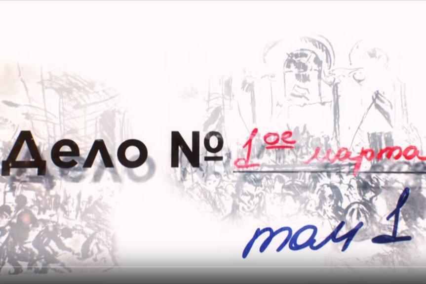 «Ժամանակ». «Մարտի 1-ի գործը» ֆիլմը՝ նվեր Ռոբերտ Քոչարյանին մոսկվաբնակ հայ օլիգարխների կողմից