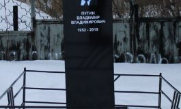 Ռուսաստանում «հուղարկավորել» են Պուտինին