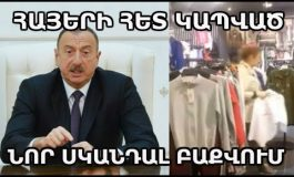 ՏԵՍԱՆՅՈՒԹ.Սկանդալ Բաքվում. Հագուստի խանութներից մեկում հնչել է հայկական երաժշտություն