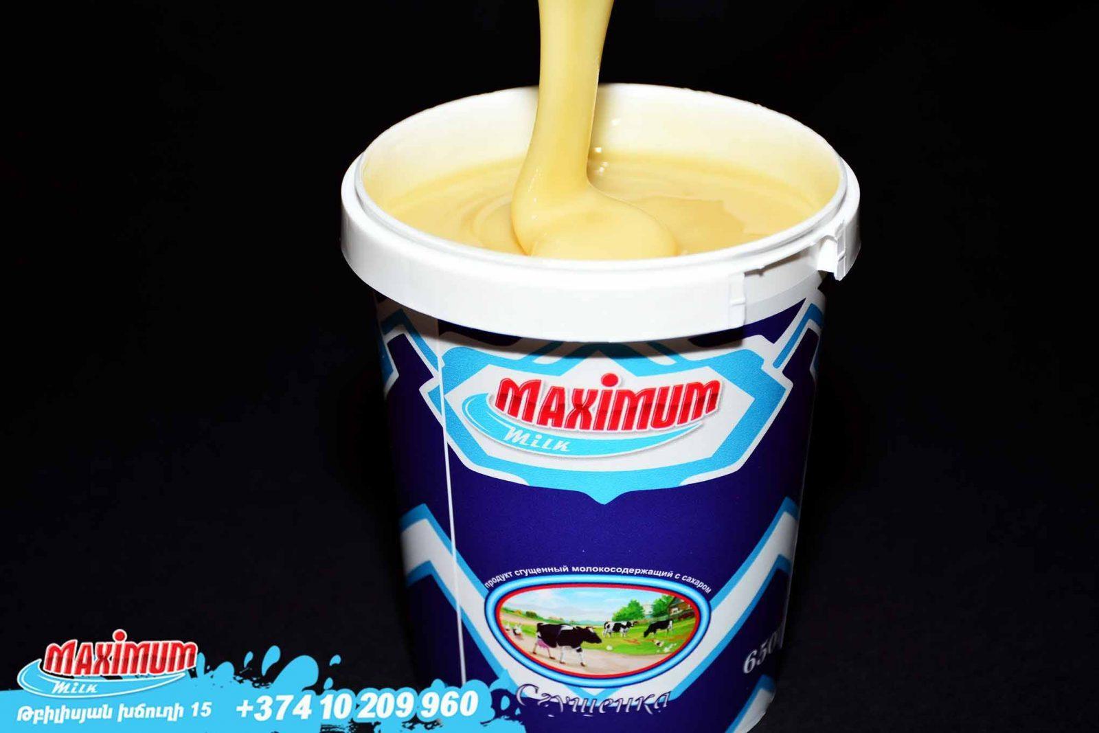 Մաքսիմում շատ դրական էմոցիաներ Maximum Milk-ից…