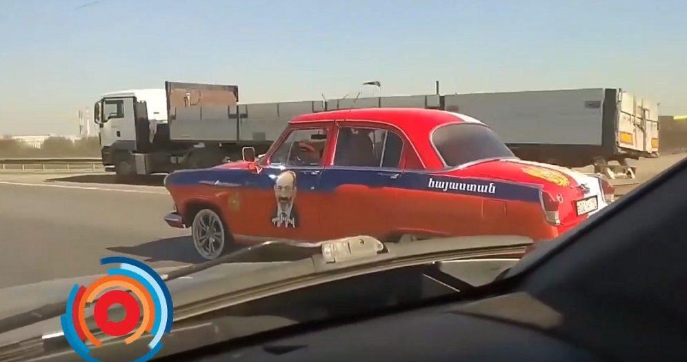 ՏԵՍԱՆՅՈՒԹ. Յուրօրինակ «Վոլգա» մակնիշի ավտոմեքենան՝ պատկերված Փաշինյանի ու Պուտինի լուսանկարներով