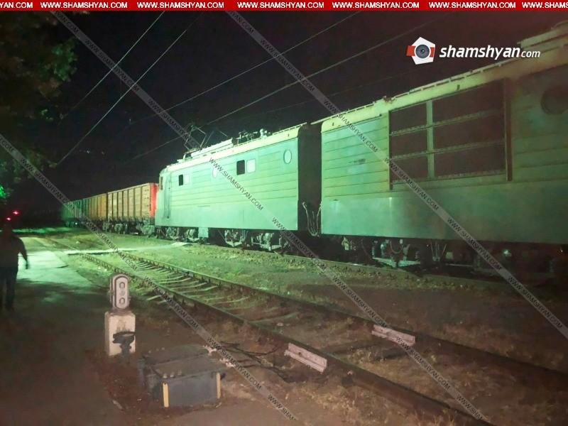 ՖՈՏՈ. Մեքենավարը բեռնատար գնացքով վրաերթի է ենթարկել 62-ամյա քաղաքացուն. վերջինը տեղում մահացել է