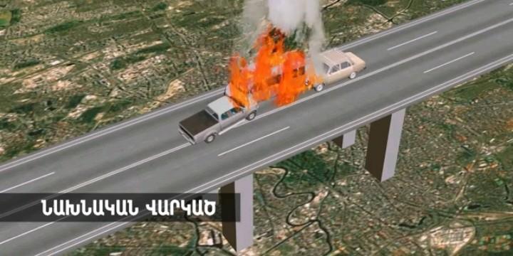ՏԵՍԱՆՅՈՒԹ. Ինչպես է տեղի ունեցել Զոդի կամրջի ողբերգական ավտովթարը. նախնական վարկած