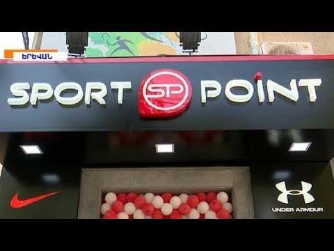 ՏԵՍԱՆՅՈՒԹ. Գագիկ Ծառուկյանի ջանքերով Երևանում բացվել է հանրահայտ «Sport Point»-ի 1-ին մարզախանութը