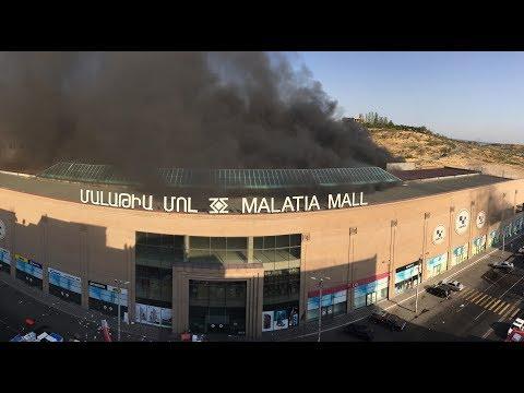 Ուղիղ. «Մալաթիա մոլ»-ի շենքում բռնկված խոշոր հրդեհը դեռ չի մարում
