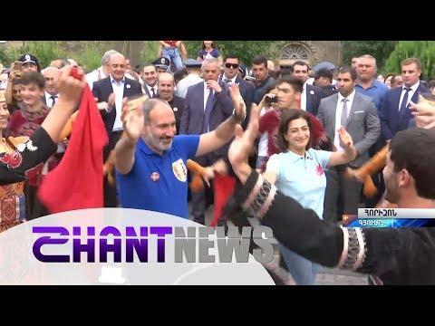 ՏԵՍԱՆՅՈՒԹ. Գյումրիում Նիկոլ Փաշինյանն ու Աննա Հակոբյանը պարել են
