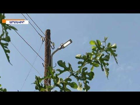 ՏԵՍԱՆՅՈՒԹ. «Գագիկ Ծառուկյան» հիմնադրամը լուծել է Արմավիրի մարզի 5 խոշոր գյուղերի լուսավորության հարցը