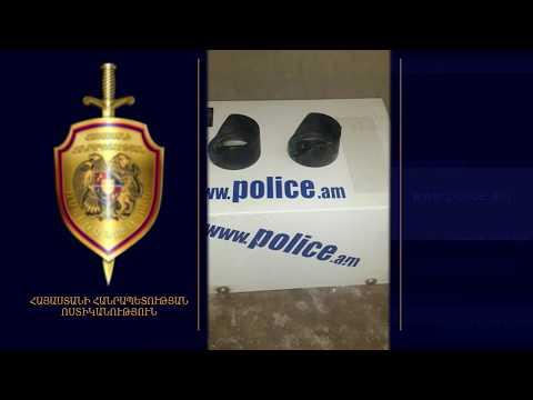 ՏԵՍԱՆՅՈՒԹ. Նոր Նորքի ոստիկանները հայտնաբերել են արագաչափը գողացած անձին ու գողոնը