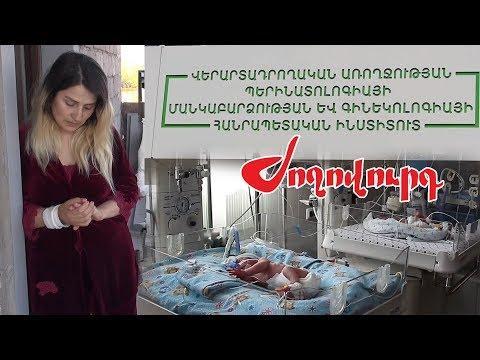 ՏԵՍԱՆՅՈՒԹ. Հանրապետական ծննդատանը մահացած նորածնի առեղծվածը