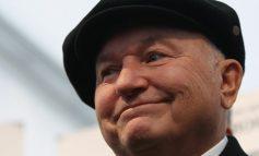Մահացել է Մոսկվայի նախկին քաղաքապետ Յուրի Լուժկովը