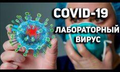 Ուշագրավ տեսանյութ. Ո՞վ է թողարկել կորոնավիրուսը. 10 կետ, որը փաստում է ռազմական լաբորատորիաներից կորոնավիրուսի ծագումը
