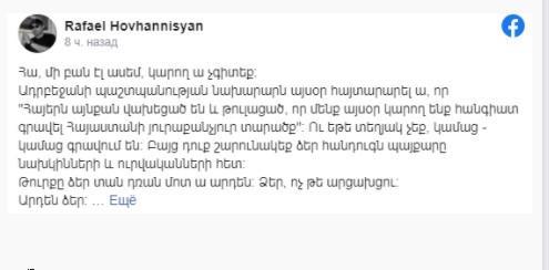 Զաքիր Հասանով.«Հայերն այնքան վախեցած են և թուլացած, որ մենք այսօր կարող ենք հանգիատ գրավել Հայաստանի յուրաքանչյուր տարածք»