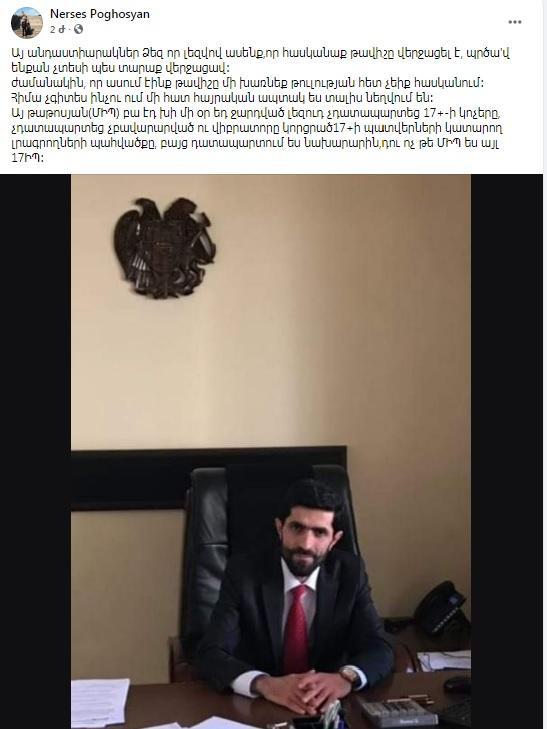 Ավան վարչական շրջանի ղեկավարի տեղակալ Ներսես Պողոսյանի նոր սկանդալային գրառումը