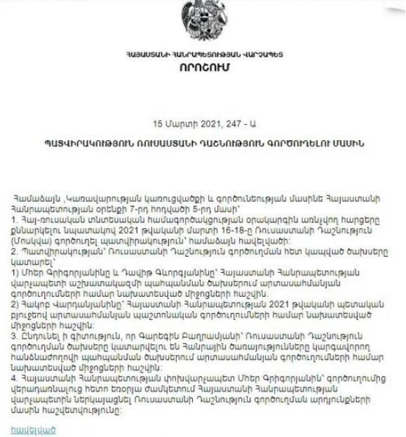 Փաշինյանը որոշում է ստորագրել. ովքեր և ինչու կմեկնեն Մոսկվա